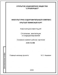 Разработка нормативно-технической и конструкторской документации