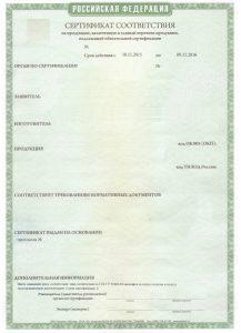 Обязательная сертификация соответствия