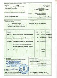 Сертификат происхождения товара