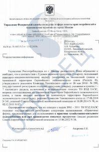 Отказное письмо по санитарно-эпидемиологическим нормам