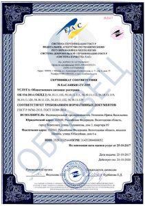 Сертификат системы качества EAC