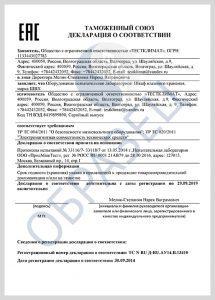 Декларация соответствия техническим регламентам Таможенного союза