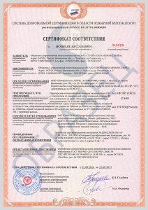 Добровольный пожарный сертификат на продукцию