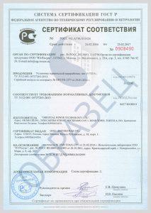 Добровольная сертификация ГОСТ Р