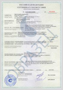 Обязательная пожарная сертификация. Обязательный пожарный сертификт