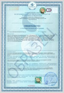 Свидетельство о государственной регистрации СРГ