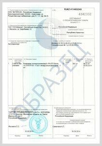Сертификат происхождения товара формы СТ-1