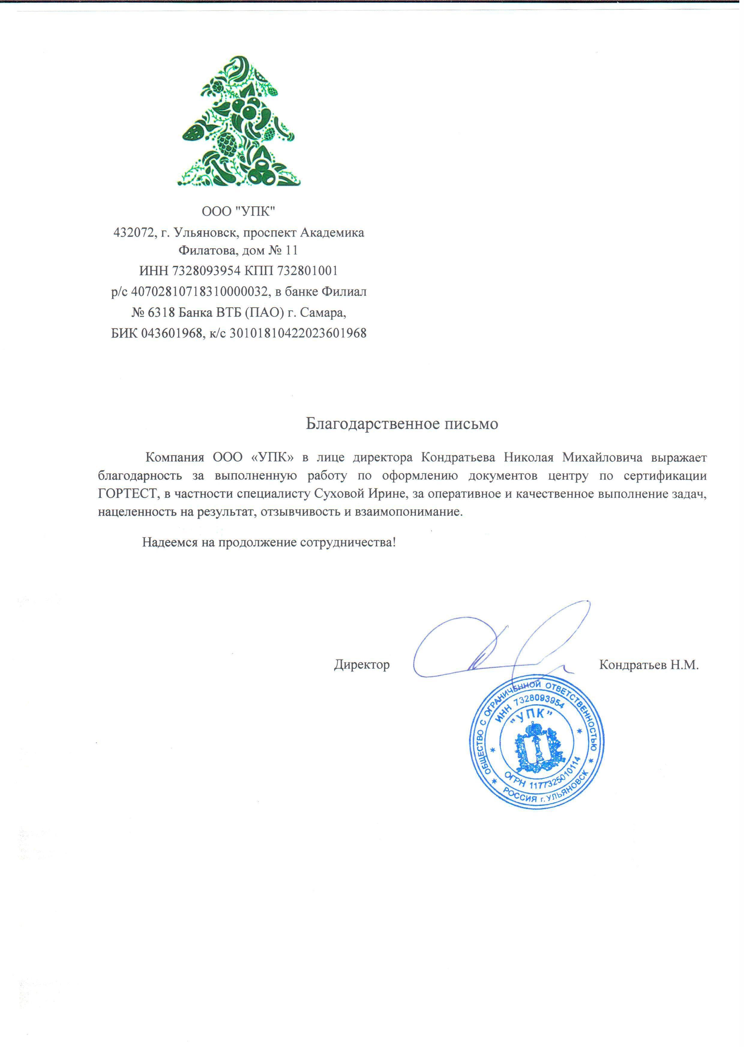 ООО «УПК»