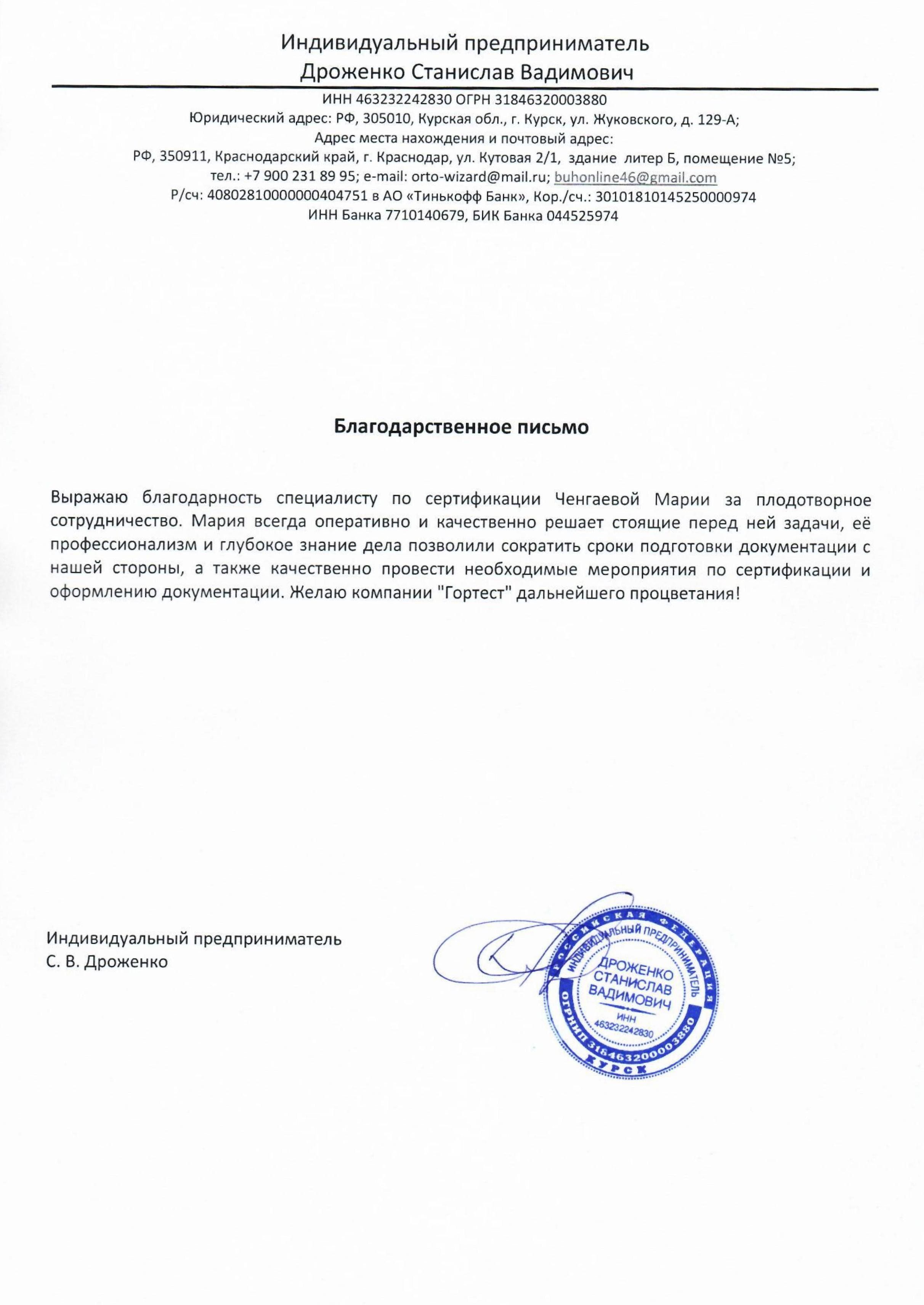 ИП Дроженко С.В.